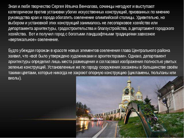Зная и любя творчество Сергея Ильича Венчагова, сочинцы негодуют и выступают...