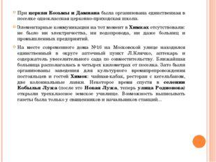 При церкви Козьмы и Дамиана была организована единственная в поселке одноклас