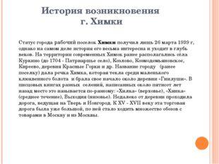 История возникновения г. Химки Статус города рабочий поселок Химки получил ли