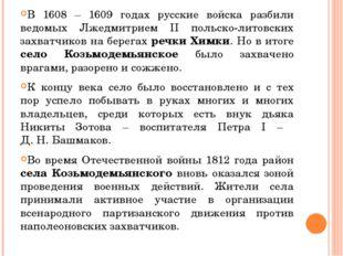 В 1608 – 1609 годах русские войска разбили ведомых Лжедмитрием II польско-лит