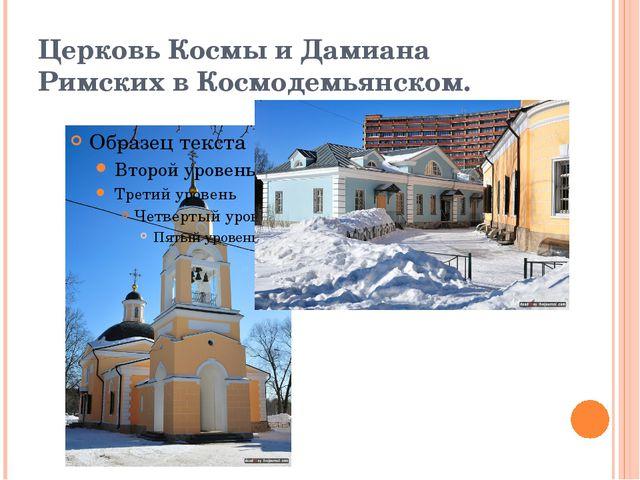 Церковь Космы и Дамиана Римских в Космодемьянском.