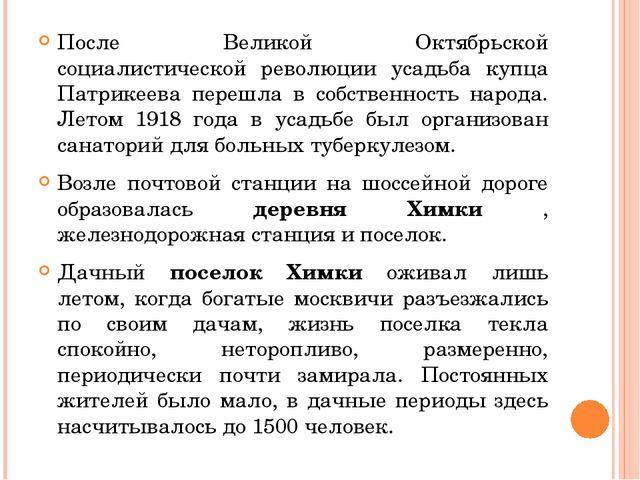 После Великой Октябрьской социалистической революции усадьба купца Патрикеева...