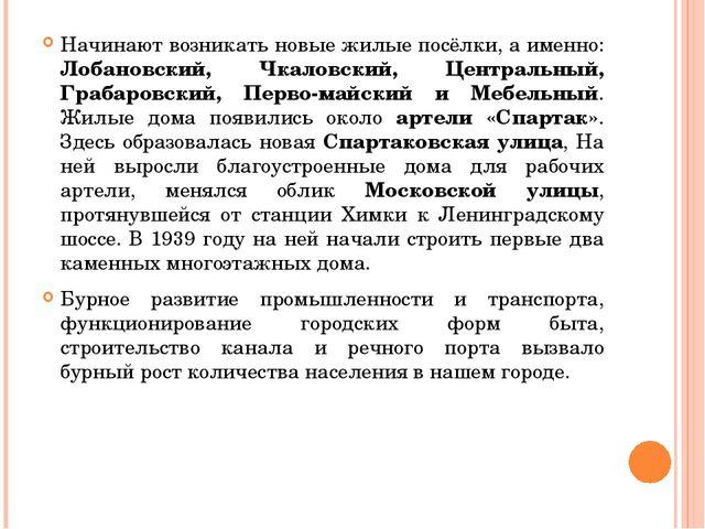 Начинают возникать новые жилые посёлки, а именно: Лобановский, Чкаловский, Це...