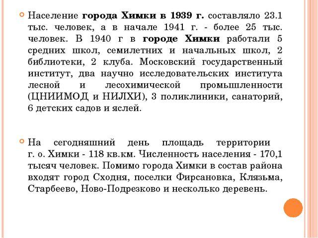 Население города Химки в 1939 г. составляло 23.1 тыс. человек, а в начале 194...