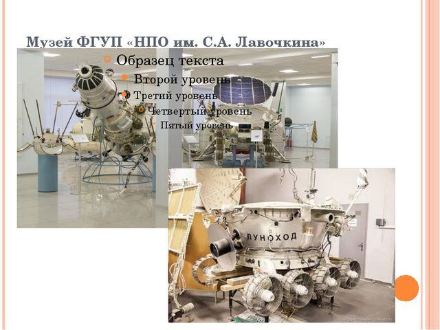 Музей ФГУП «НПО им. С.А. Лавочкина»