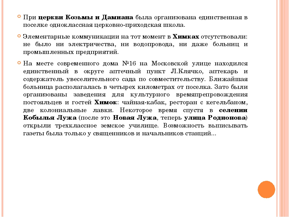 При церкви Козьмы и Дамиана была организована единственная в поселке одноклас...