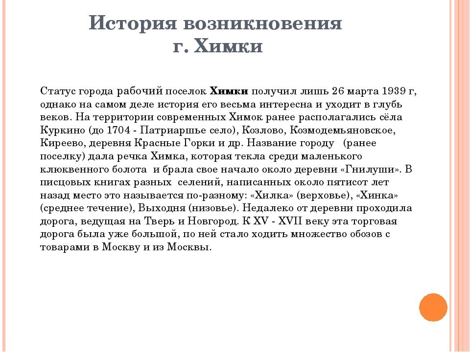 История возникновения г. Химки Статус города рабочий поселок Химки получил ли...