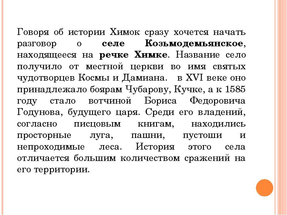 Говоря об истории Химок сразу хочется начать разговор о селе Козьмодемьянско...