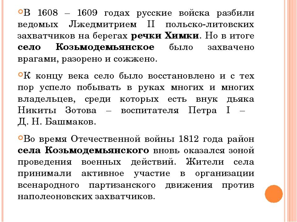 В 1608 – 1609 годах русские войска разбили ведомых Лжедмитрием II польско-лит...