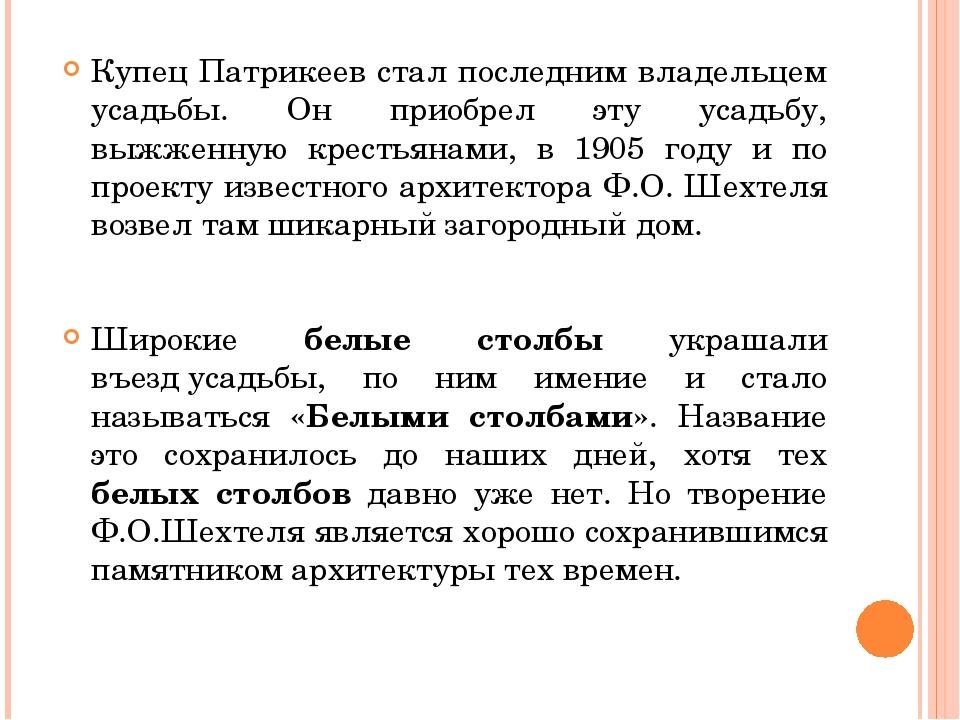 Купец Патрикеев стал последним владельцем усадьбы. Он приобрел эту усадьбу, в...