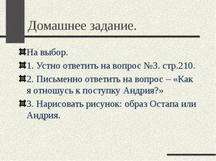 Домашнее задание. На выбор. 1. Устно ответить на вопрос №3. стр.210. 2. Письм