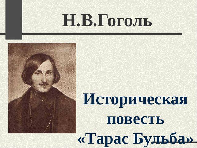 Н.В.Гоголь Историческая повесть «Тарас Бульба» Запись числа.