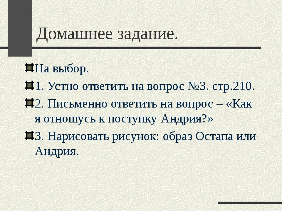Домашнее задание. На выбор. 1. Устно ответить на вопрос №3. стр.210. 2. Письм...