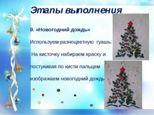 Этапы выполнения 9. «Новогодний дождь» Используем разноцветную гуашь. На кист