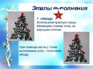 Этапы выполнения 7. «Звезда» Используем красную гуашь. Мизинцем ставим точку