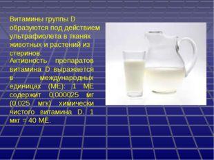 Витамины группы D образуются под действием ультрафиолета в тканях животных и