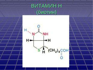 ВИТАМИН Н (биотин)