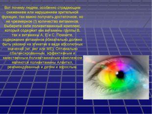 Вот почему людям, особенно страдающим снижением или нарушением зрительной фун