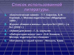 Список использованной литературы. «Биологическая химия» - Т.Т. Березов, Б.Ф.