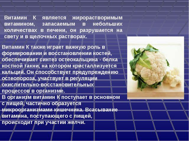 Витамин К является жирорастворимым витамином, запасаемым в небольших количест...