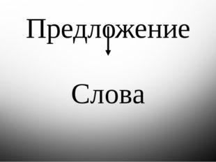 Предложение Слова