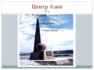 Центр Азии