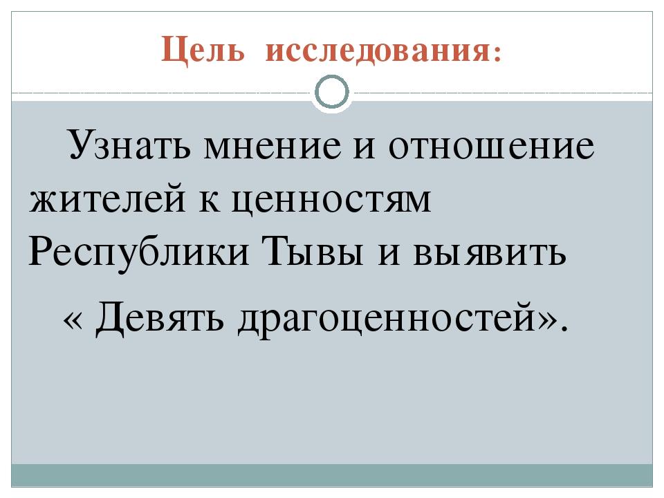 Цель исследования: Узнать мнение и отношение жителей к ценностям Республики Т...