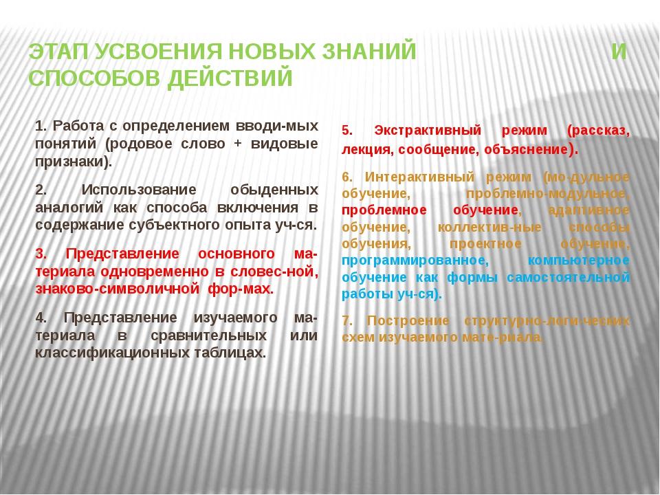 ЭТАП УСВОЕНИЯ НОВЫХ ЗНАНИЙ И СПОСОБОВ ДЕЙСТВИЙ 1. Работа с определением вводи...