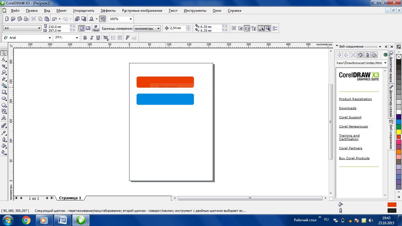 C:\Users\Администратор\Desktop\Снимок.JPG