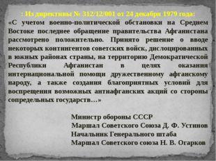 : Из директивы № 312/12/001 от 24 декабря 1979 года: «С учетом военно-политич