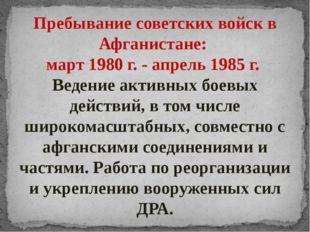 Пребывание советских войск в Афганистане: март 1980 г. - апрель 1985 г. Веден