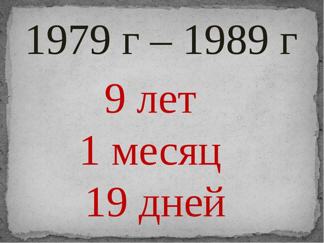 1979 г – 1989 г 9 лет 1 месяц 19 дней 1979 г – 1989 г