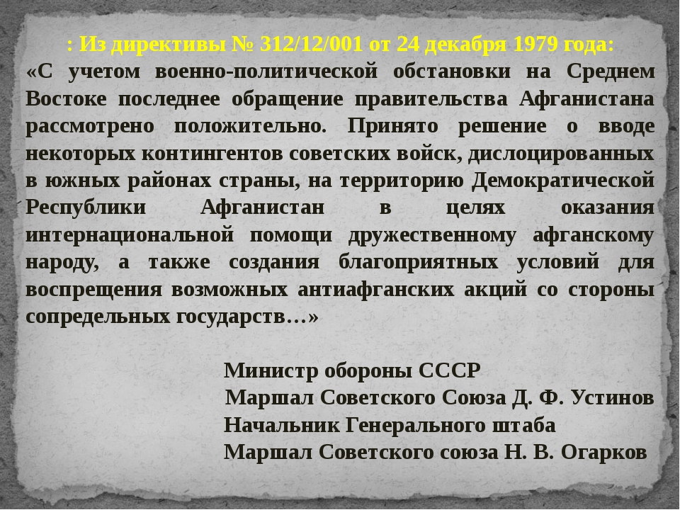 : Из директивы № 312/12/001 от 24 декабря 1979 года: «С учетом военно-политич...