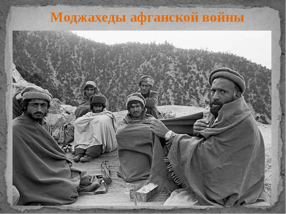 Моджахеды афганской войны Моджахеды афганской войны