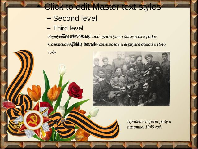 Вернувшись на Родину, мой прадедушка дослужил в рядах Советской Армии, был д...
