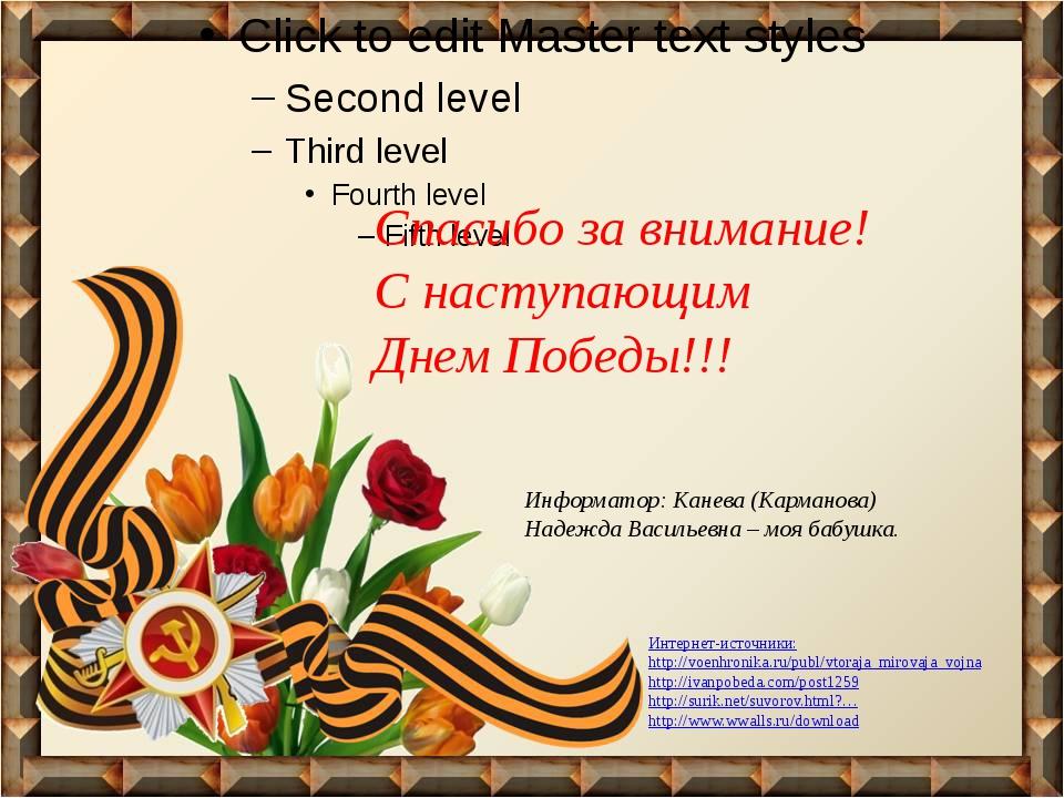 Спасибо за внимание! С наступающим Днем Победы!!! Интернет-источники: http:/...