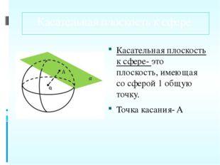 Касательная плоскость к сфере Касательная плоскость к сфере- это плоскость, и