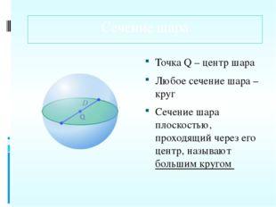 Сечение шара Точка Q – центр шара Любое сечение шара – круг Сечение шара плос