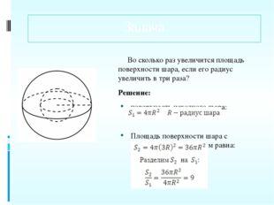 Задача Π Во сколько раз увеличится площадь поверхности шара, если его радиус