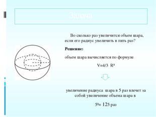 Задача Во сколько раз увеличится объем шара, если его радиус увеличить в пять