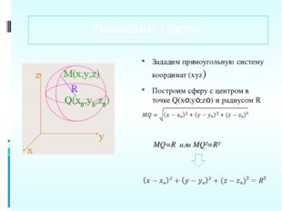 Уравнение сферы Зададим прямоугольную систему координат (xyz) Построим сферу