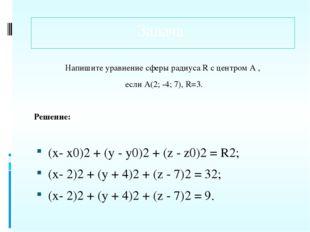 Задача Напишите уравнение сферы радиусаRс центром А , если А(2; -4; 7),R=3