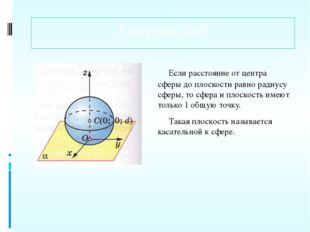 2 случай d=R Если расстояние от центра сферы до плоскости равно радиусу сферы