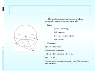Задача Исследуйте взаимное расположение сферы радиуса R с центром Q и плоскос