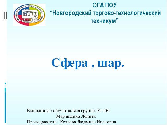 """ОГА ПОУ """"Новгородский торгово-технологический техникум"""" Выполнила : обучающая..."""