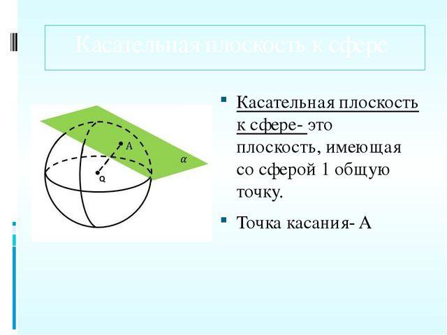 Касательная плоскость к сфере Касательная плоскость к сфере- это плоскость, и...