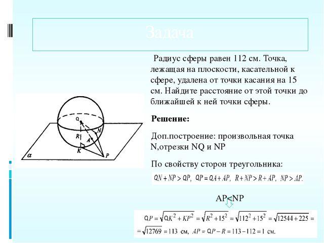 Задача Радиус сферы равен 112 см. Точка, лежащая на плоскости, касательной к...