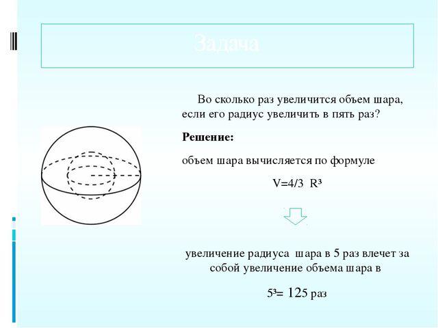 Задача Во сколько раз увеличится объем шара, если его радиус увеличить в пять...