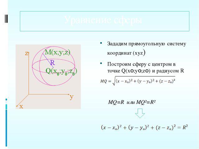 Уравнение сферы Зададим прямоугольную систему координат (xyz) Построим сферу...