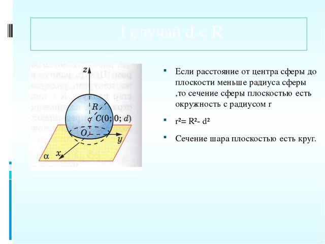 1 случай d < R Если расстояние от центра сферы до плоскости меньше радиуса с...